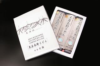 黒若秦野うどん (2).jpg